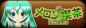 banner of MelonCafe's blog